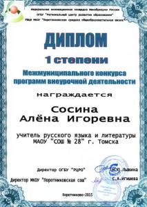 Межмуниципальный конкурс программ внеурочной деятельности