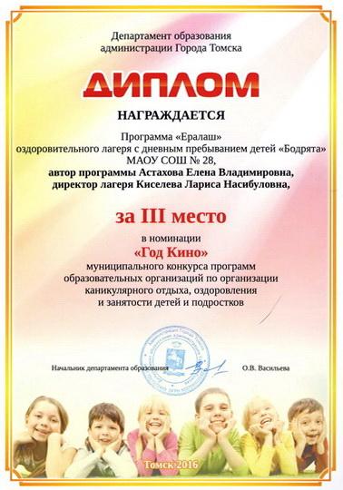 Программа школьного лагеря «Бодрята»