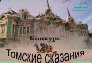 Региональный конкурс «Томские сказания»