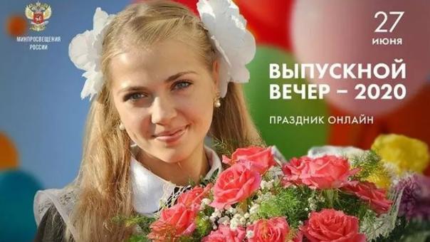Общефедеральный «Выпускной - 2020»