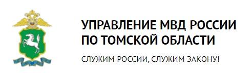 Управление МВД России по Томской области